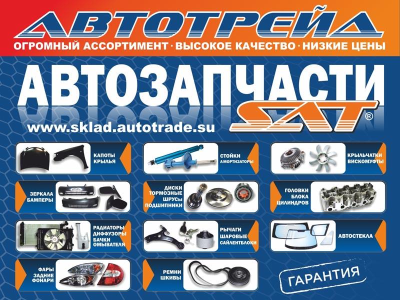 фонарь, город владивосток автомагазин автотрейд капот
